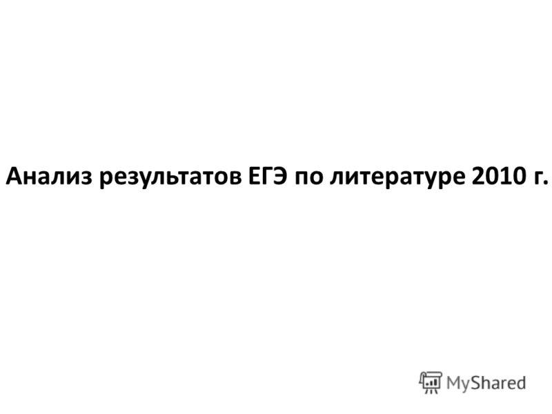 Анализ результатов ЕГЭ по литературе 2010 г.