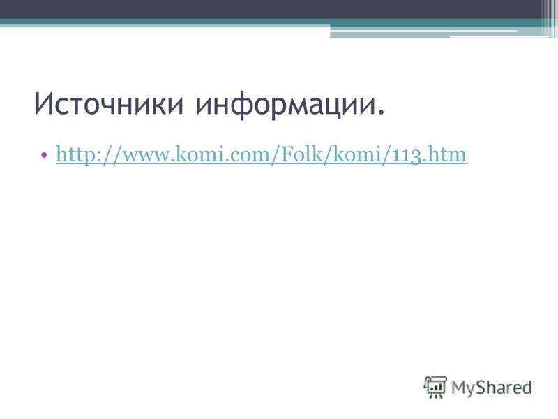 Источники информации. http://www.komi.com/Folk/komi/113.htm