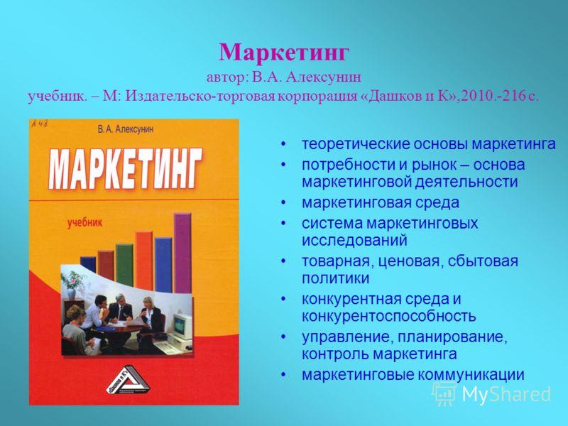 Учебник По Государственной Экономической Политике Бесплатно