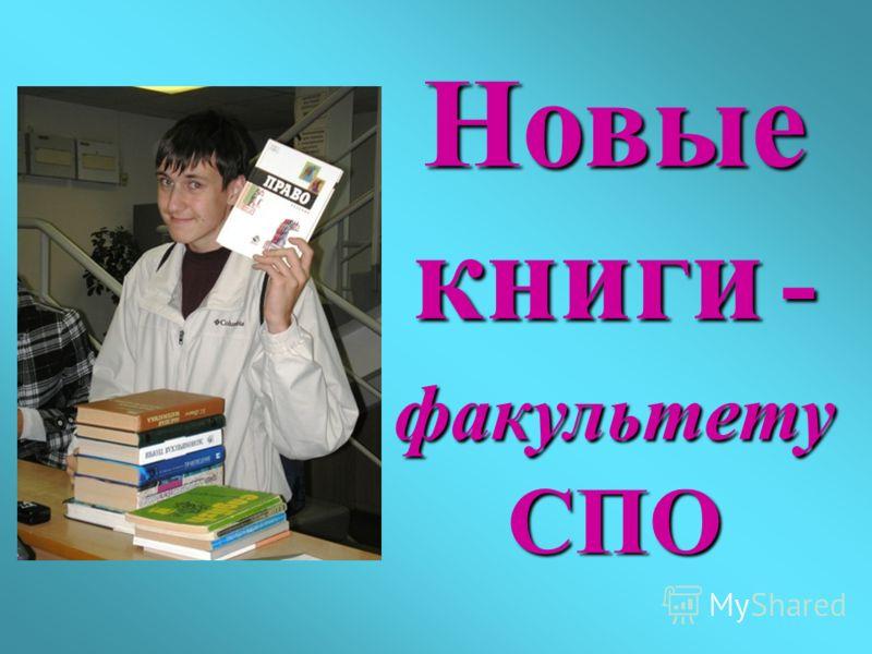 Новые книги - факультету СПО