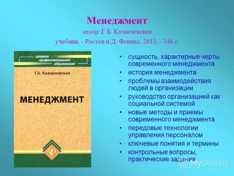 Управление Проектами Учебник Разу
