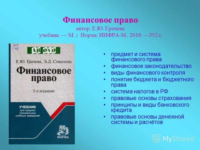 Хабибулин А., Мурсалимов К. Правовое обеспечение профессиональной деят. Учеб.