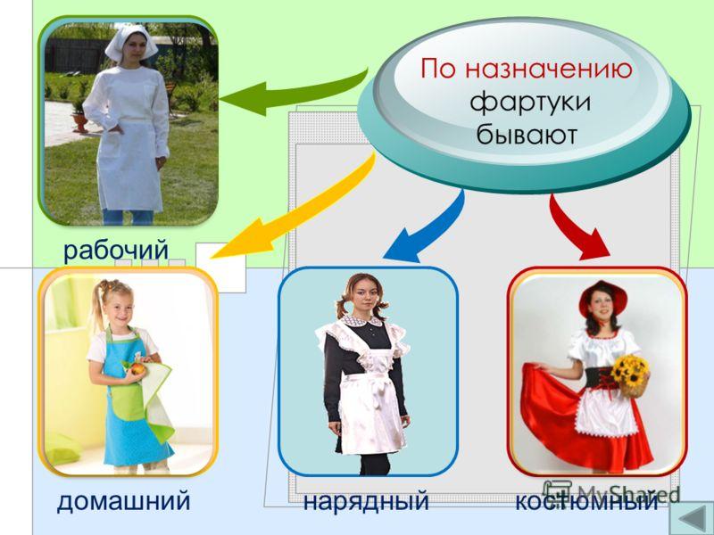 По назначению фартуки бывают домашний рабочий костюмныйнарядный