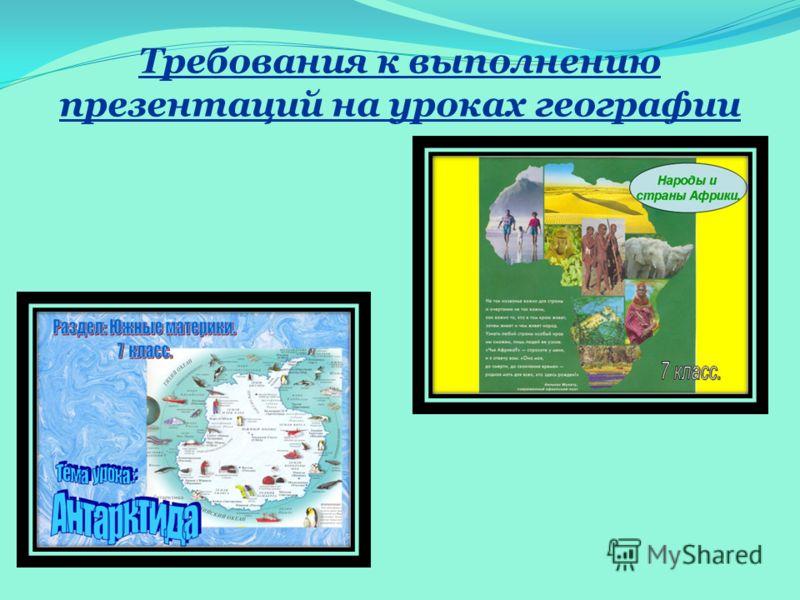 Требования к выполнению презентаций на уроках географии