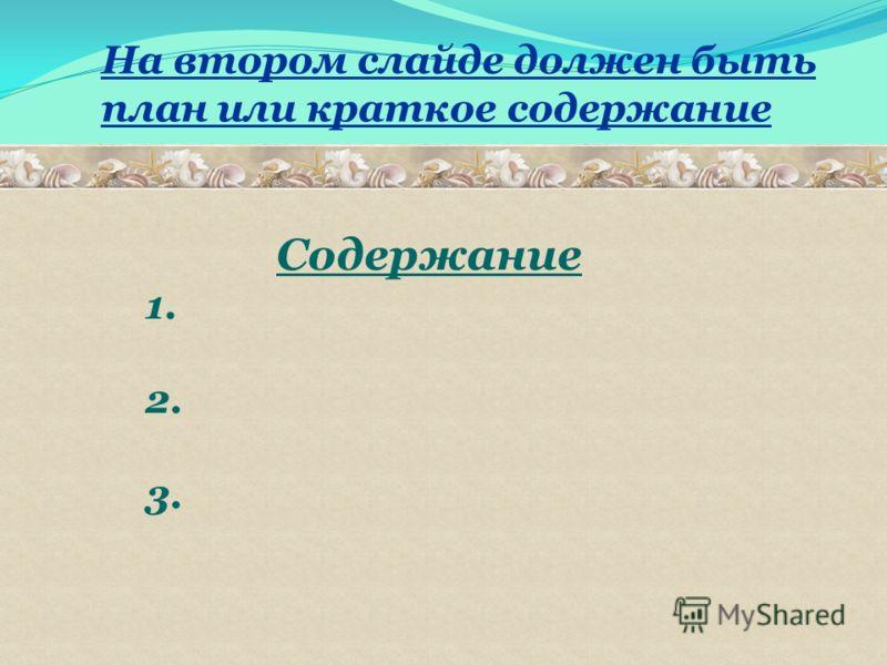 На втором слайде должен быть план или краткое содержание Содержание 1. 2. 3.