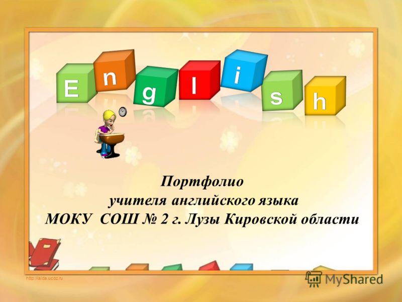 Как сделать портфолио школьника на английском языке