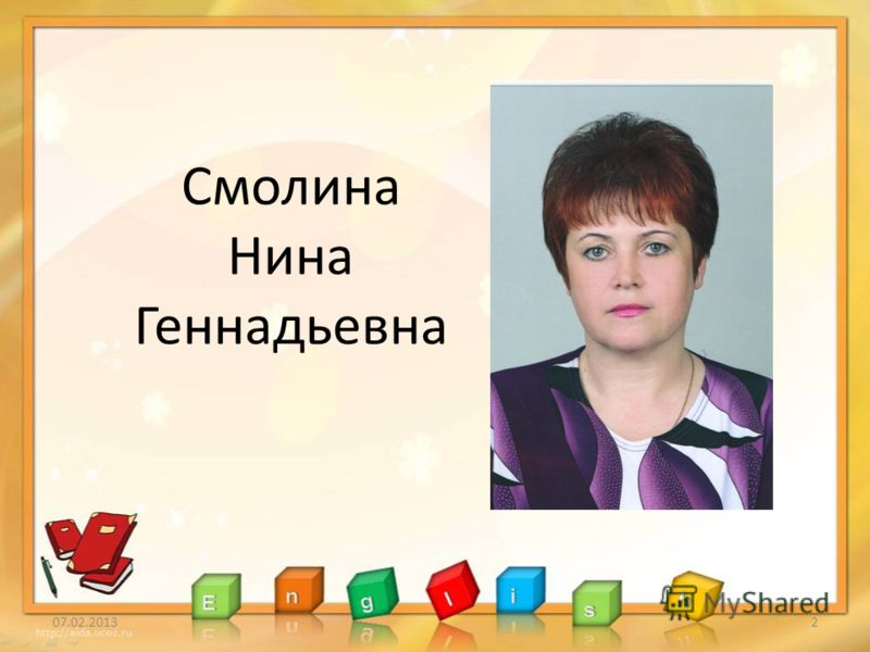 Смолина Нина Геннадьевна 07.02.20132