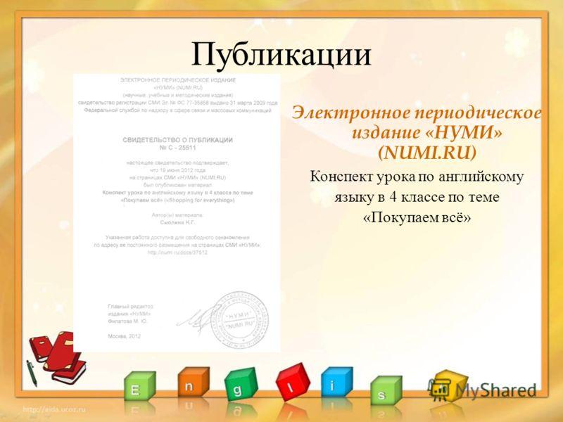 Публикации Электронное периодическое издание «НУМИ» (NUMI.RU) Конспект урока по английскому языку в 4 классе по теме «Покупаем всё»