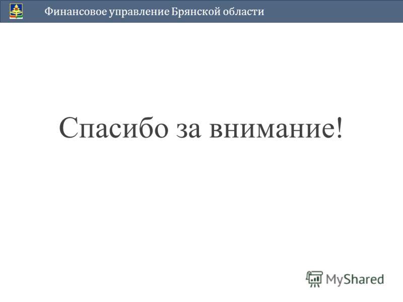 Финансовое управление Брянской области Спасибо за внимание!
