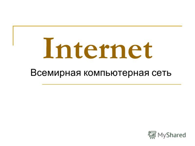 Internet Всемирная компьютерная сеть