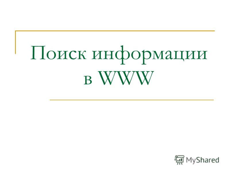 Поиск информации в WWW