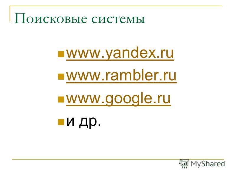 Поисковые системы www.yandex.ru www.rambler.ru www.google.ru и др.