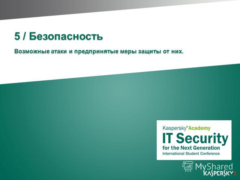 5 / Безопасность Возможные атаки и предпринятые меры защиты от них.