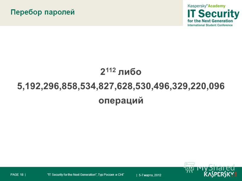 Перебор паролей 2 112 либо 5,192,296,858,534,827,628,530,496,329,220,096 операций | 5-7 марта, 2012 PAGE 18 |IT Security for the Next Generation, Тур Россия и СНГ