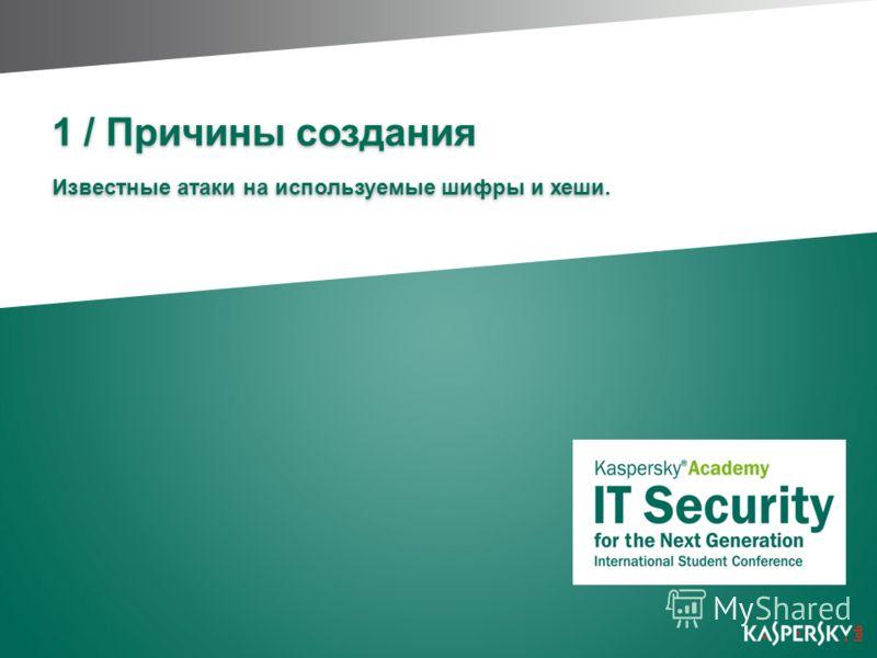 1 / Причины создания Известные атаки на используемые шифры и хеши.