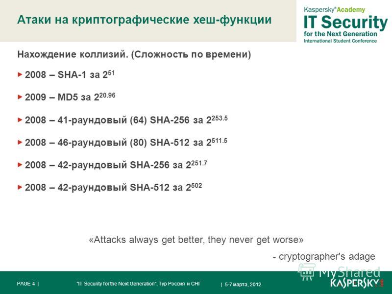 Атаки на криптографические хеш-функции Нахождение коллизий. (Сложность по времени) 2008 – SHA-1 за 2 51 2009 – MD5 за 2 20.96 2008 – 41-раундовый (64) SHA-256 за 2 253.5 2008 – 46-раундовый (80) SHA-512 за 2 511.5 2008 – 42-раундовый SHA-256 за 2 251