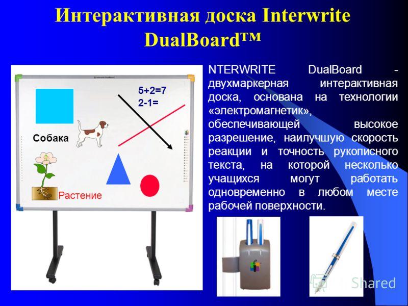 Интерактивная доска Interwrite DualBoard NTERWRITE DualBoard - двухмаркерная интерактивная доска, основана на технологии «электромагнетик», обеспечивающей высокое разрешение, наилучшую скорость реакции и точность рукописного текста, на которой нескол