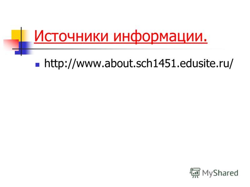Источники информации. http://www.about.sch1451.edusite.ru/