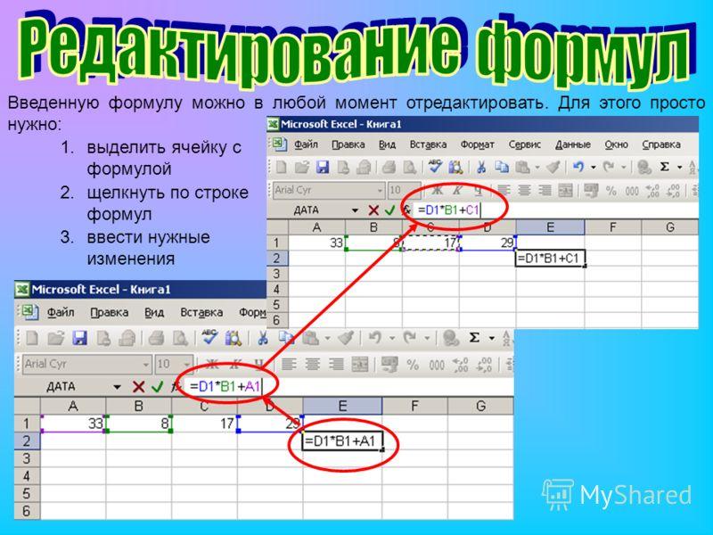 Введенную формулу можно в любой момент отредактировать. Для этого просто нужно: 1.выделить ячейку с формулой 2.щелкнуть по строке формул 3.ввести нужные изменения