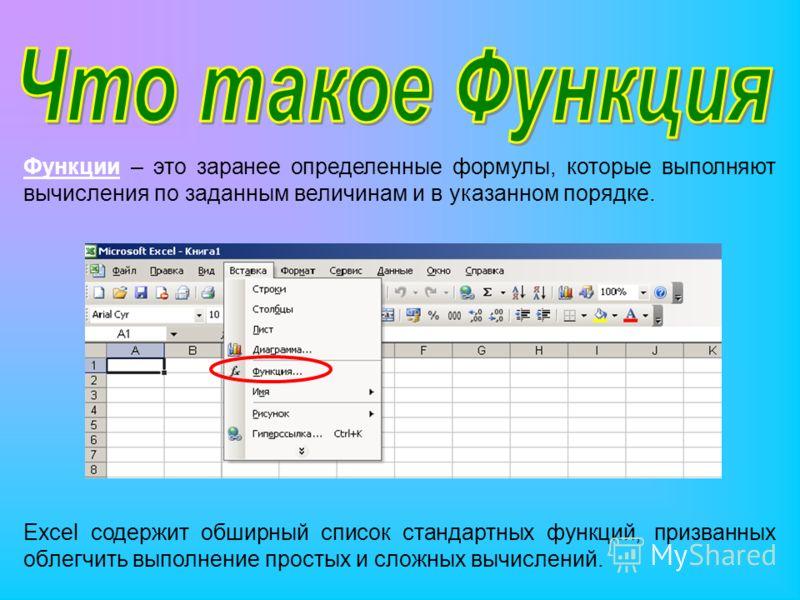 Функции – это заранее определенные формулы, которые выполняют вычисления по заданным величинам и в указанном порядке. Excel содержит обширный список стандартных функций, призванных облегчить выполнение простых и сложных вычислений.