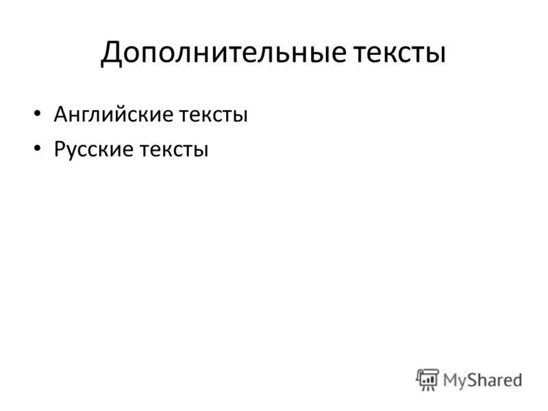 Дополнительные тексты Английские тексты Русские тексты