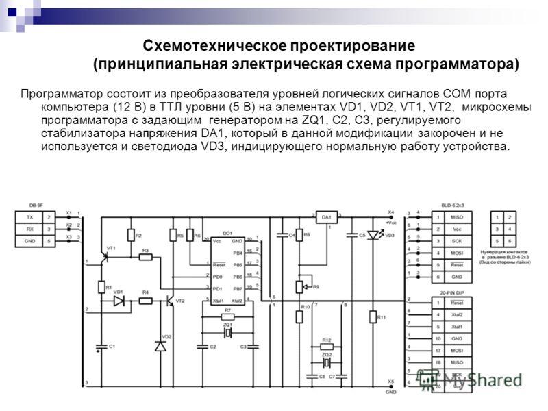 Схемотехническое проектирование (принципиальная электрическая схема программатора) Программатор состоит из преобразователя уровней логических сигналов COM порта компьютера (12 В) в ТТЛ уровни (5 В) на элементах VD1, VD2, VT1, VT2, микросхемы программ