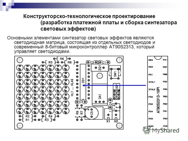 Конструкторско-технологическое проектирование (разработка платежной платы и сборка синтезатора световых эффектов) Основными элементами синтезатор световых эффектов являются светодиодная матрица, состоящая из отдельных светодиодов и современный 8-бито