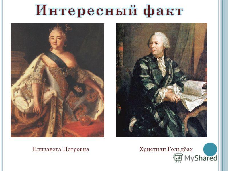 Елизавета ПетровнаХристиан Гольдбах