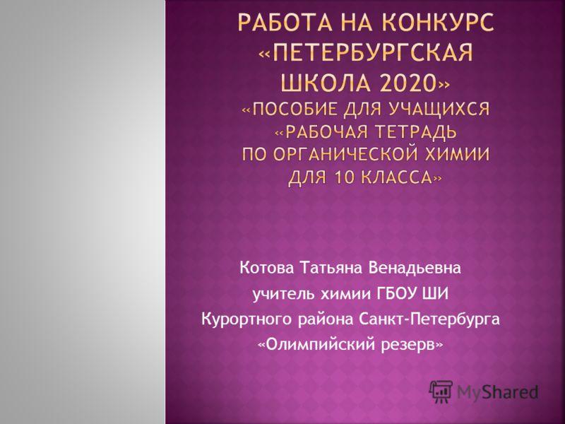 Котова Татьяна Венадьевна учитель химии ГБОУ ШИ Курортного района Санкт-Петербурга «Олимпийский резерв»