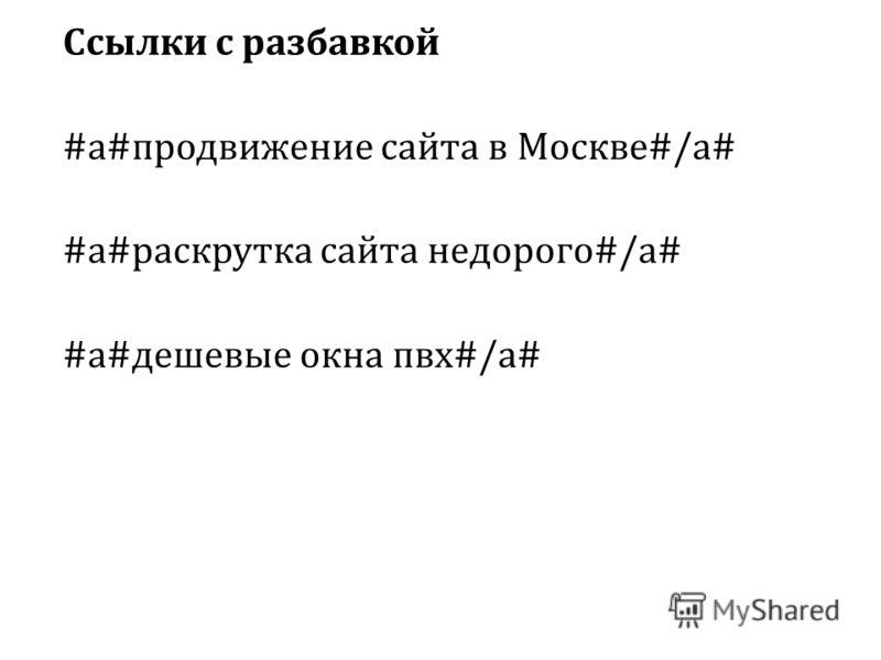Ссылки с разбавкой #a#продвижение сайта в Москве#/a# #a#раскрутка сайта недорого#/a# #a#дешевые окна пвх#/a#