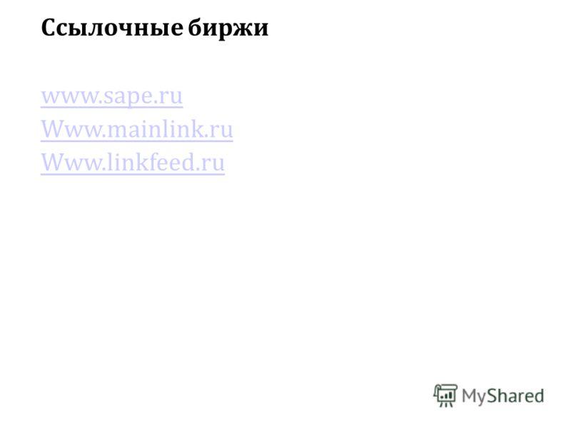 Ссылочные биржи www.sape.ru Www.mainlink.ru Www.linkfeed.ru