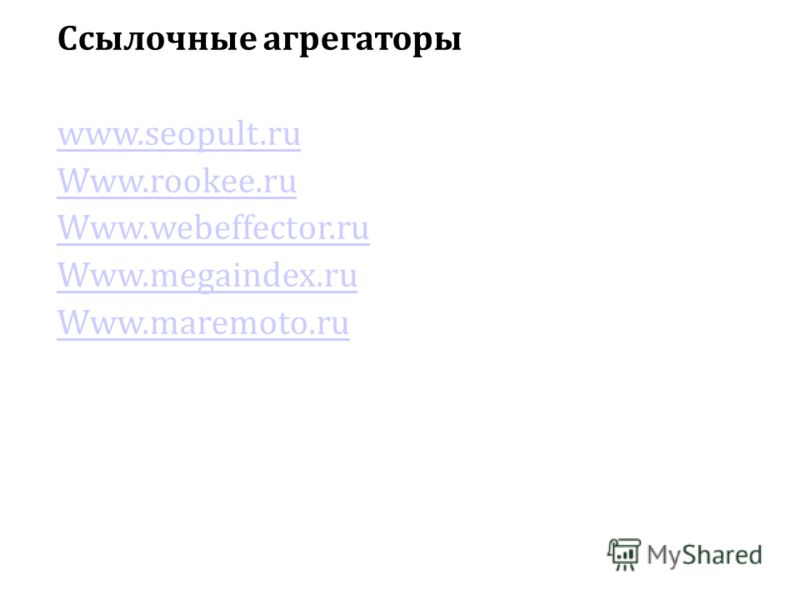 Ссылочные агрегаторы www.seopult.ru Www.rookee.ru Www.webeffector.ru Www.megaindex.ru Www.maremoto.ru