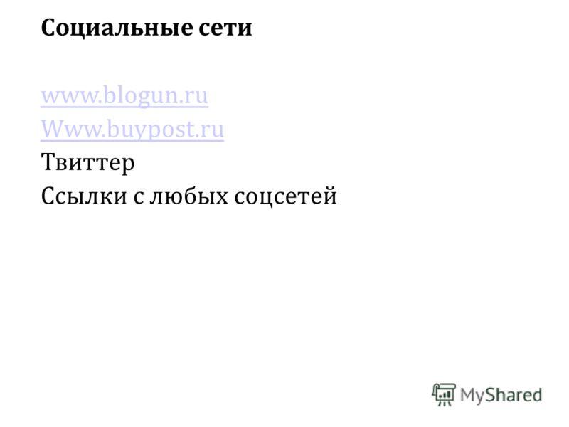 Социальные сети www.blogun.ru Www.buypost.ru Твиттер Ссылки с любых соцсетей