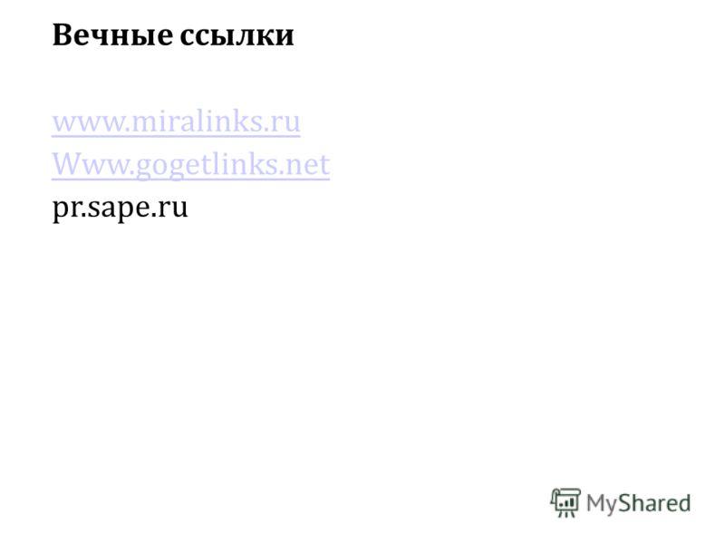Вечные ссылки www.miralinks.ru Www.gogetlinks.net pr.sape.ru