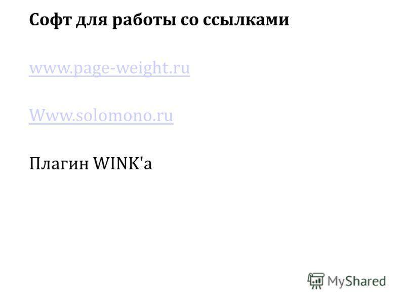 Софт для работы со ссылками www.page-weight.ru Www.solomono.ru Плагин WINK'а