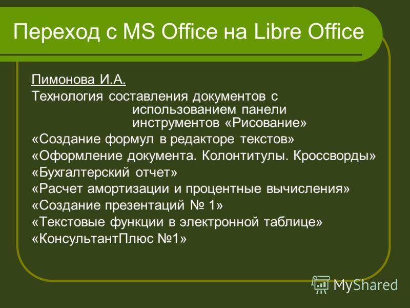 Переход с MS Office на Libre Office Пимонова И.А. Технология составления документов с использованием панели инструментов «Рисование» «Создание формул в редакторе текстов» «Оформление документа. Колонтитулы. Кроссворды» «Бухгалтерский отчет» «Расчет а