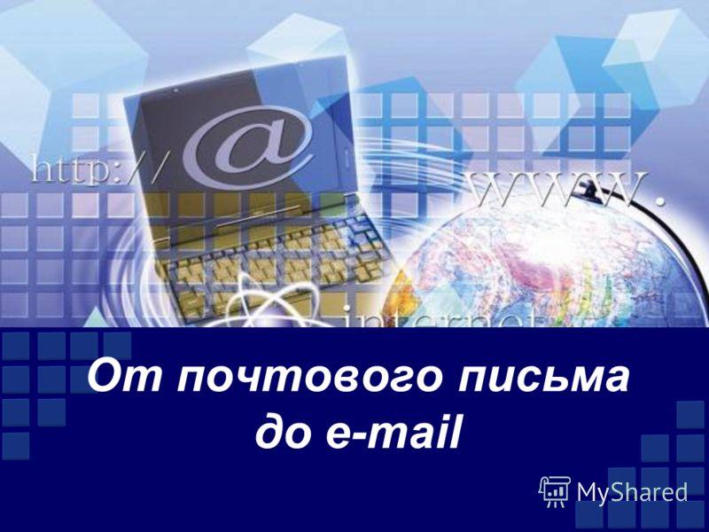 От почтового письма до e-mail 1