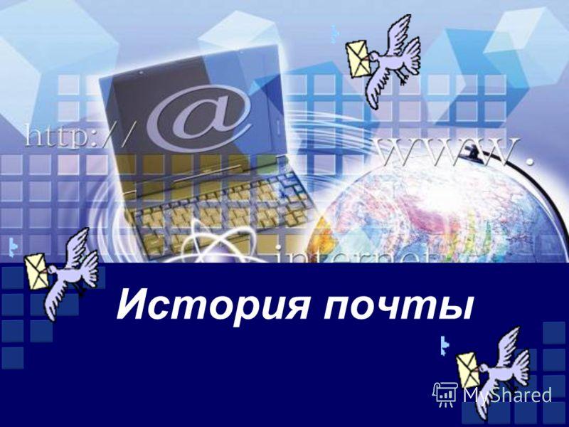 История почты 2