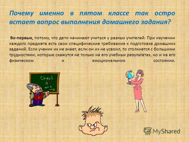 Дети учителей в классе