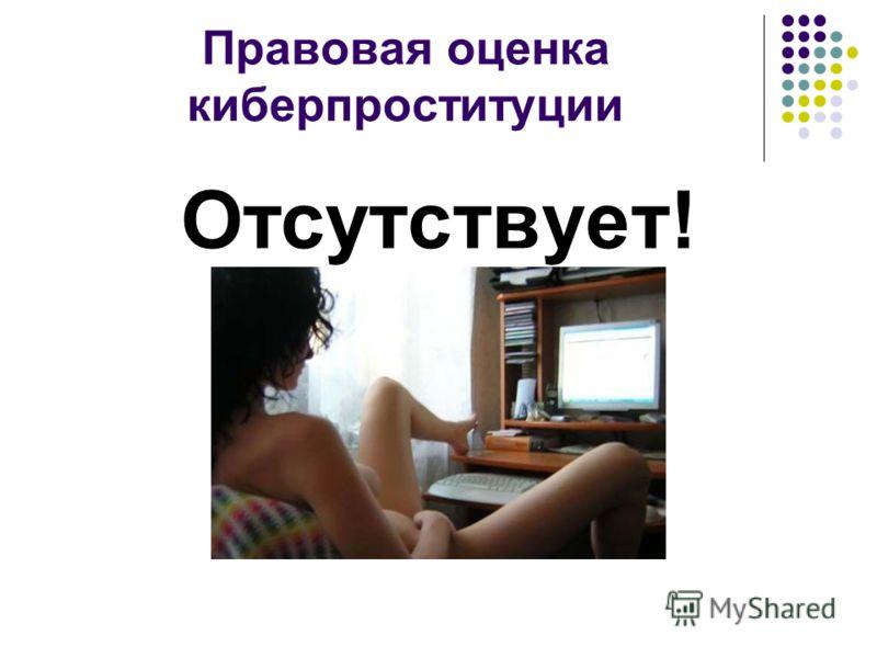Правовая оценка киберпроституции Отсутствует!