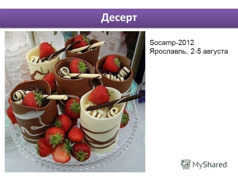 Socamp-2012 Ярославль, 2-5 августа Десерт