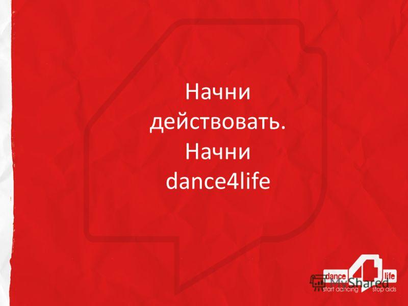 Начни действовать. Начни dance4life