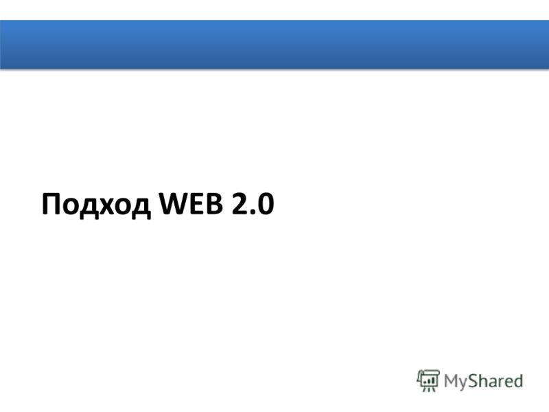 Подход WEB 2.0