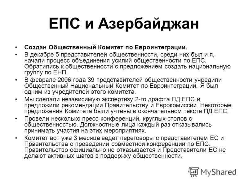 ЕПС и Азербайджан Создан Общественный Комитет по Евроинтеграции. В декабре 5 представителей общественности, среди них был и я, начали процесс объединения усилий общественности по ЕПС. Обратились к общественности с предложением создать национальную гр
