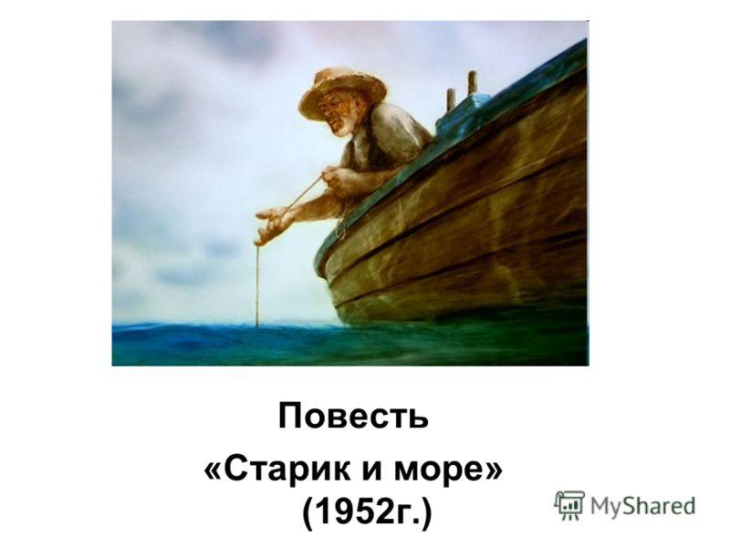 Повесть «Старик и море» (1952г.)