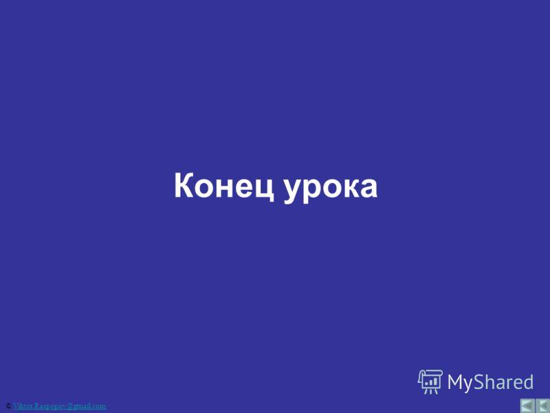 Конец урока © Viktor.Raspopov@gmail.comViktor.Raspopov@gmail.com