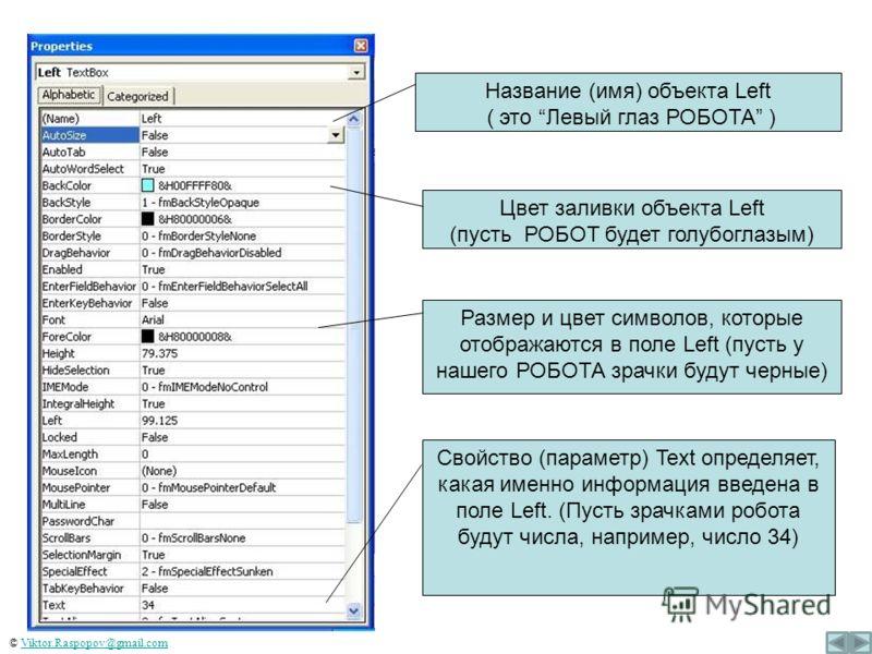 Название (имя) объекта Left ( это Левый глаз РОБОТА ) Цвет заливки объекта Left (пусть РОБОТ будет голубоглазым) Размер и цвет символов, которые отображаются в поле Left (пусть у нашего РОБОТА зрачки будут черные) Свойство (параметр) Text определяет,