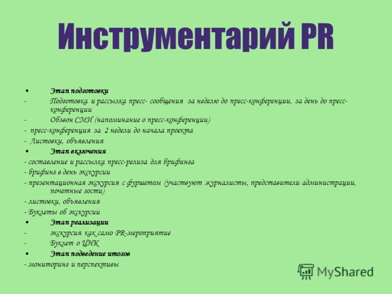Инструментарий PR Этап подготовки -Подготовка и рассылка пресс- сообщения за неделю до пресс-конференции, за день до пресс- конференции -Обзвон СМИ (напоминание о пресс-конференции) - пресс-конференция за 2 недели до начала проекта - Листовки, объявл