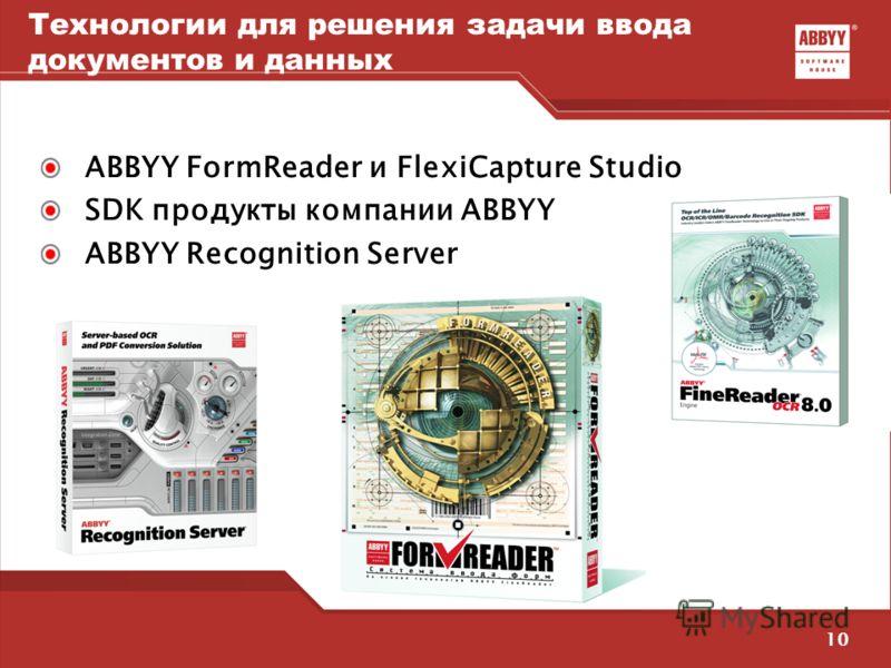 10 Технологии для решения задачи ввода документов и данных ABBYY FormReader и FlexiCapture Studio SDK продукты компании ABBYY ABBYY Recognition Server