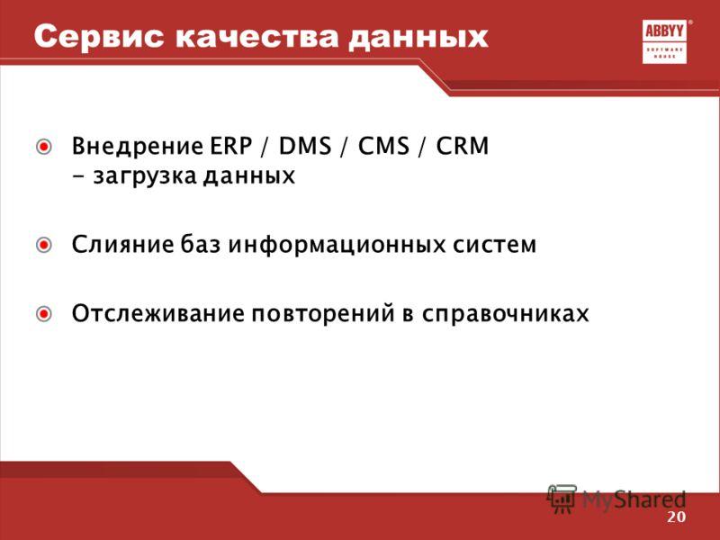 20 Сервис качества данных Внедрение ERP / DMS / CMS / CRM - загрузка данных Слияние баз информационных систем Отслеживание повторений в справочниках